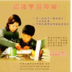 認識學習障礙~小宇的故事