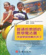 普通班教師的教學魔法書~改造學習困難的孩子