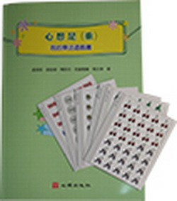 心想是{乘}:我的乘法遊戲書