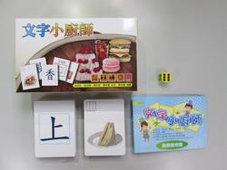 文字小廚師(學習運用中文字特有的結構組合練習識字)