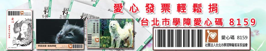 台北市學習障礙協會愛心碼8159上方形象圖