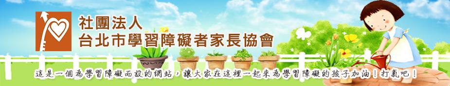 台北市學習障礙者家長協會上方形象圖